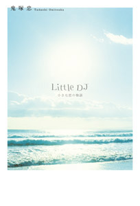 Little DJ 〜小さな恋の物語掲示板BBS